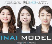 Agencias modelo AI: modelo ai