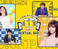 Experiencias de barra virtual: barra virtual en línea